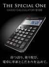 CASIO S100 Ultimate High-end Desktop Calculator for Professional Japan NEW