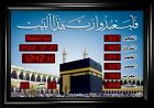 Islamic Azan and Quran clock from ALAWAIL