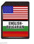 SD Card English - Bulgarian C-4EB - ECTACO Partner С-4