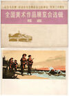 Original 1973 China Chinese National Art Block Print Set/16 small poster