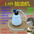 1.4L Air Pump Car Brake Oil Replacement Drained Tools Empty Exchange Device