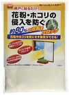 Nitoms Japan Window Screen Filter Prevents Pollen and Dust From Entering Home