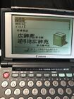 Canon Wordtank G50 Japanese-English Electronic Dictionary