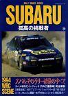 Rally makes series SUBARU Book WRC IMPREZA 555 Colin McRAE prodrive LEGACY