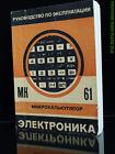 1986 Elektronika MK 61 Micro Сalculator User Manual USSR Soviet Russian Book Old