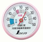 SHINWA Thermometer for Refrigerator Freezer Kitchen Round Type 72703 F/S wTrack#