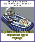 Boat, airbag, plans