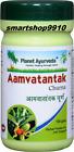 Ayurvedic Herbal AAMVATANTAK CHURNA 100 gm