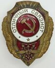 Soviet Russian USSR order medal Excellence in Signal Corps badge