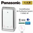 Panasonic JAPAN Humidification Air Purification System F-VR401-W 2018y 091805